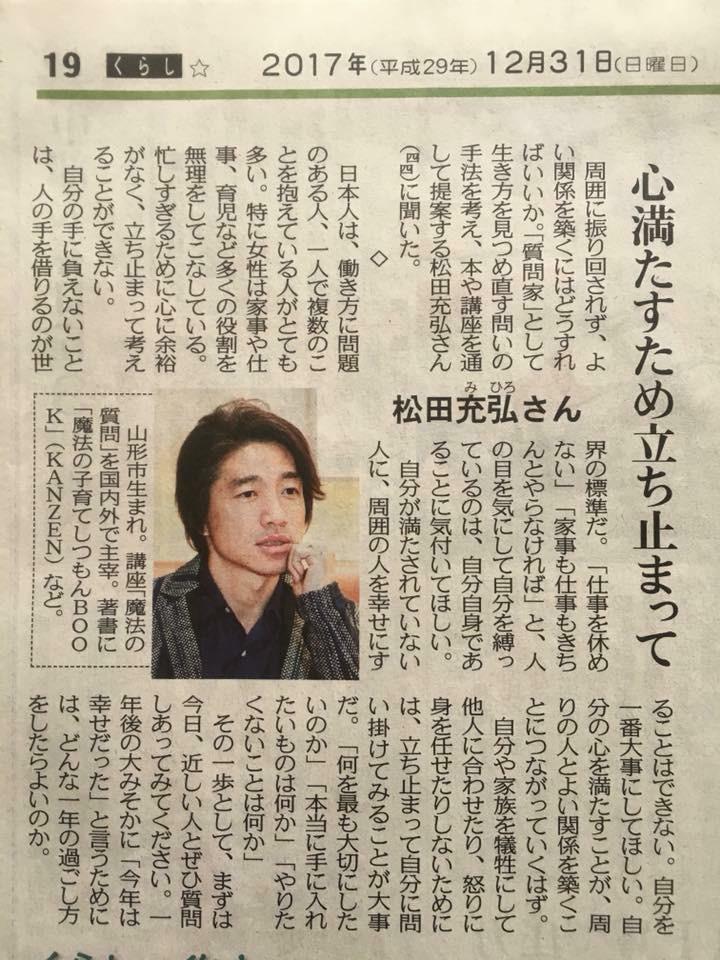 しつもんが人生を変える、マツダミヒロさんが新聞に載っています。